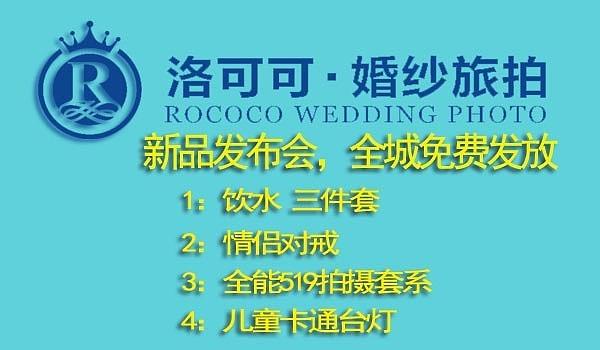 台安县洛可可婚纱摄影:免费送出:饮水三件套+情侣对戒+卡通台灯+519免拍套系