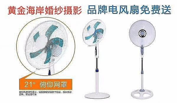 """""""清凉一夏""""1000台品牌电风扇免费大放送!就在!"""