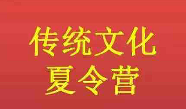 天一国际2017传统文化夏令营开始报名啦!