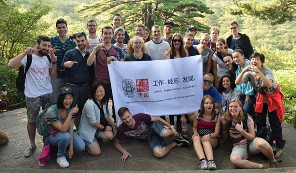 IAESTE 黄山Trip报名  三天足够结交一段跨国友谊吗?