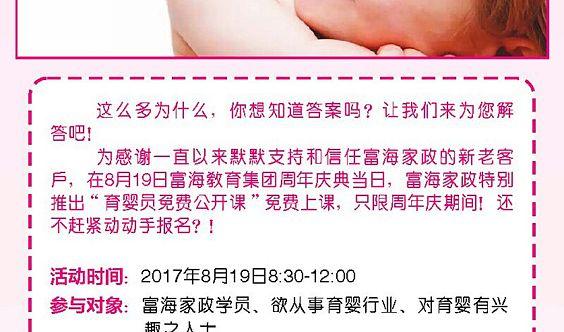 富海11周年庆活动回馈—育婴员免费公开课火热报名中!