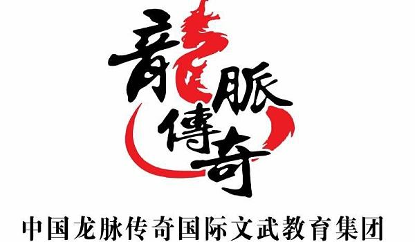 中国龙脉传奇国际文武教育集团品牌升级-暑期多重大礼感恩回馈!