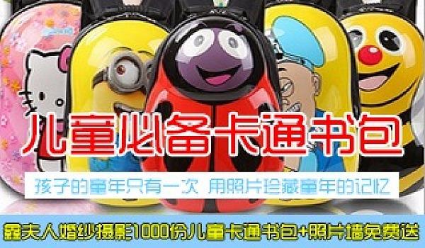 爆炸性新闻!鑫夫人价值388元儿童卡通书包+9宫格照片墙全程派送!!!
