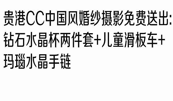 贵港CC中国风摄影免费送出:钻石水晶杯两件套+儿童滑板车+玛瑙水晶手链