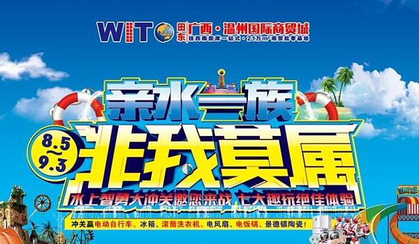 8月6日田东首届狂欢水世界  智勇大冲关盛大开启,邀你报名参加