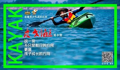 逐浪少年——慈利南山皮划艇夏令营(长沙往返)