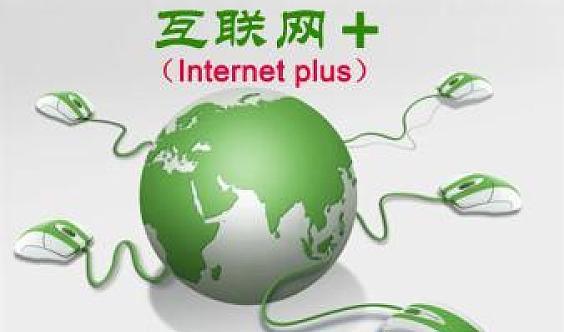未来不只是互联网的天下,你想知道如何利用互联网打天下!
