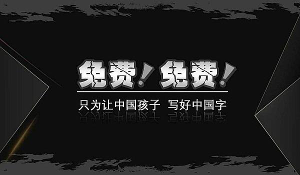 绥化神笔书写中国公益基金助力全国中小学生免费练字    两个月!!!