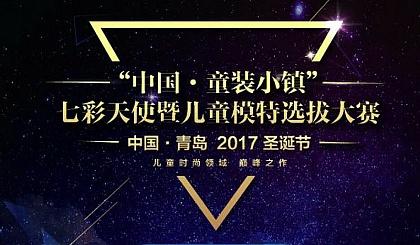 """中国·童装小镇""""七彩天使""""暨儿童模特选拔大赛(济宁金乡)报名入口"""