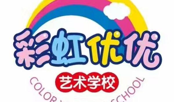 彩虹优优秋季招生开始啦!舞蹈、语言表演两大课程免费体验!