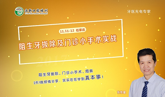 11.11-12 张东星 口腔阻生牙拔除及门诊小手术实战班 · 石家庄站(收费)