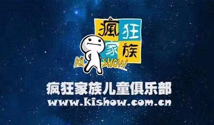 华夏保险冰玉团队携手疯狂科学四周年大狂欢~