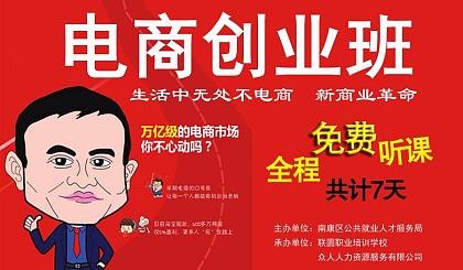 【电商集结号】政府出钱你听课,全程免费,共计七天!!