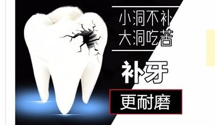 格莱美医院 关爱牙齿 拒绝蛀牙 进口补牙材料 只要90元