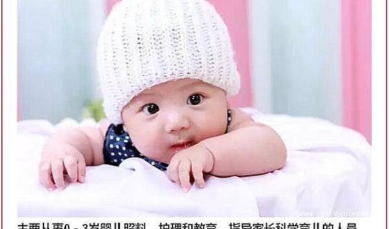 【国家补贴,免费考证】育儿不易、做合格父母,为宝宝健康成长护航!
