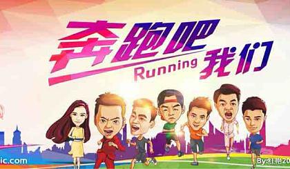 Running Students定向运动挑战赛