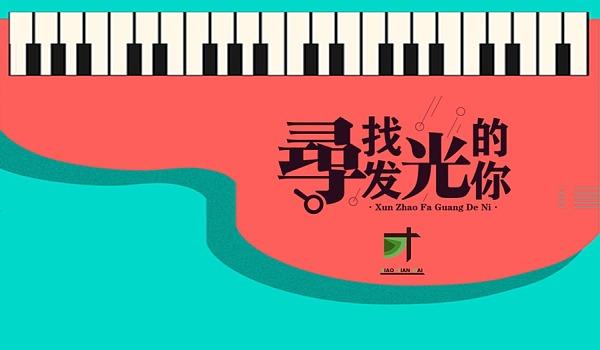 没错!免费学钢琴!我们正在寻找喜欢音乐的你
