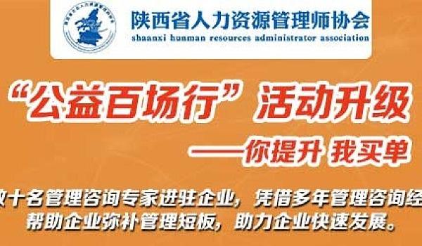 人力资源三级认证