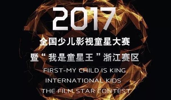 """全国少儿影视童星大赛""""我是童星王""""浙江赛区,报名开始啦!"""