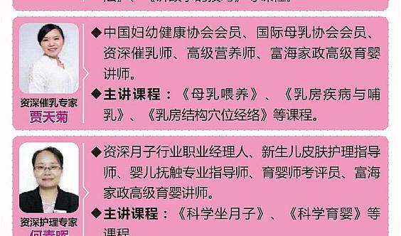 育婴师培训考证,拿证直接入户惠州!