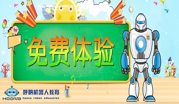 HOONA机器人在线预约亲子免费体验课