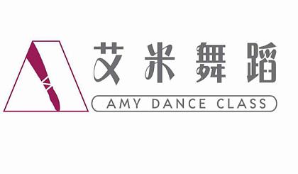 """艾米舞蹈暑假""""大福利""""!"""