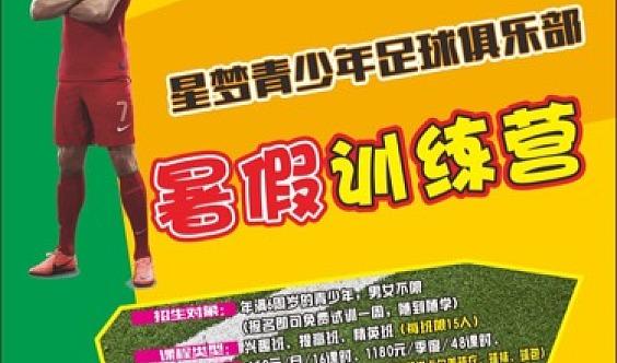 容县星梦青少年足球俱乐部暑假训练营