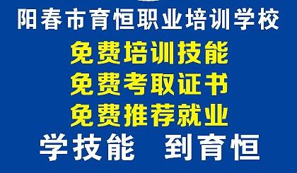 政府举办!阳春免费培训美容师,化妆师,维修电工
