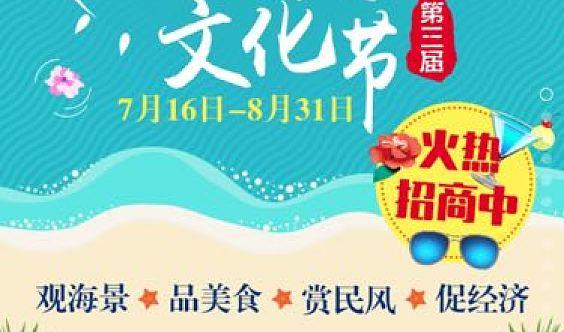 北海银滩国际文化美食节