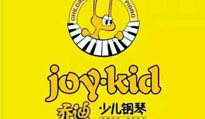乔迪少儿钢琴体验课