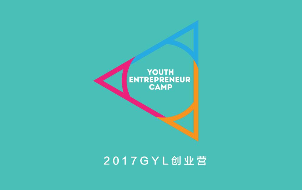 2017GYL创业营暨全球青年大会(Youth Entrepreneur Camp & Gl
